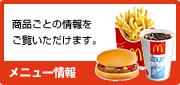 マクドナルド商品メニュー情報