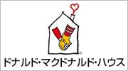 公益財団法人 ドナルド・マクドナルド・ハウス・チャリティーズ・     ジャパン