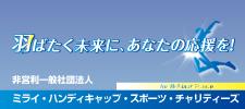 一般社団法人ミライ・ハンディキャップ・スポーツ・チャリティーズ(倉内未来所属)