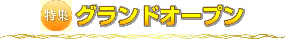 【特集】グランドオープン