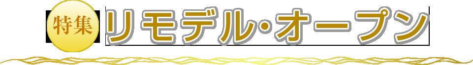 【特集】リモデル・オープン