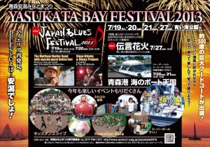 yasukata2013